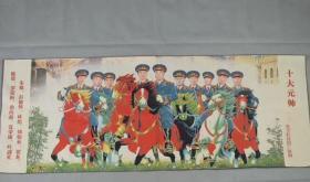 十大元帅骑马图毛主席文革刺绣织锦绣丝织画红色收藏