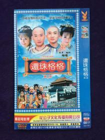 还珠格格DVD全集(第一、二部5张碟完整版) DVD 5张碟 国语发音 高清晰完整版