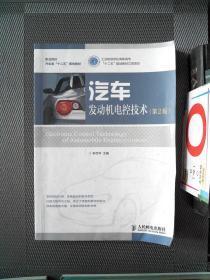 """汽车发动机电控技术(第2版)/工业和信息化高职高专""""十二五""""规划教材立项项目"""