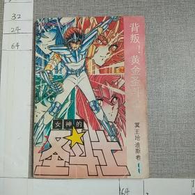 背叛 黄金圣斗士 冥王哈迪斯卷(1)