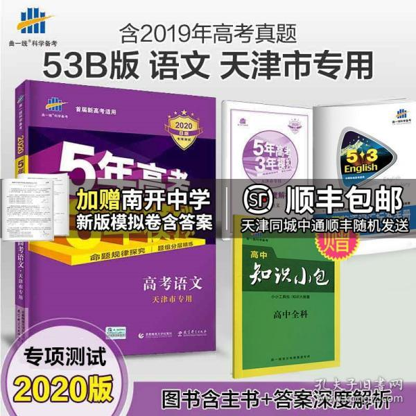 曲一线科学备考·5年高考3年模拟:高考语文(新课标专用)(2013B版)