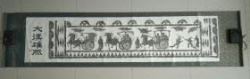 浩然斋集书画之一百四十:长幅汉画精品拓片《大汉雄风》
