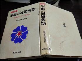 日本日文原版书 问答式 家庭の冠婚葬祭 生活文化研究会编 新日本法规 昭和58年 16开硬精装