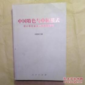 中国特色与中国模式