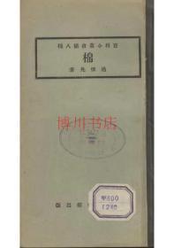 【复印件】百科小丛书_棉