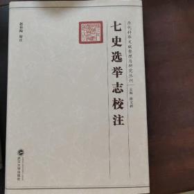 历代科举文献整理与研究丛刊:七史选举志校注    (实物拍摄   不退不换)