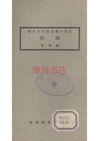 【复印件】百科小丛书_殖民