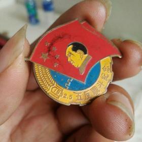 五反战斗纪念章