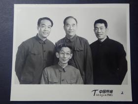 相声界老艺人  马三立、侯宝林、杨少华、刘文亨  四位原版合影照片
