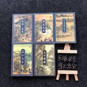温瑞安作品集:四大名捕会京师 碎梦到、天下有敌、风流 杀楚、群龙之首、惊艳一枪 伤心小箭(5本合售) 1998年一版一印