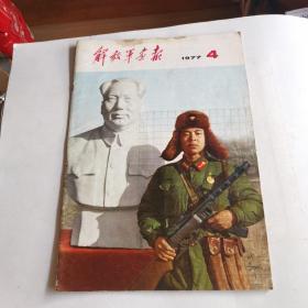 解放军画报 1977年第4期 中缝缺第21-24页