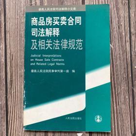 商品房买卖合同司法解释及相关法律规范