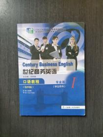 世纪商务英语:口语教程1(专业篇 学生用书 第4版)/新世纪高职高专商务英语专业系列规划教材