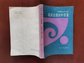 战后台湾对外贸易 1987年一版一印