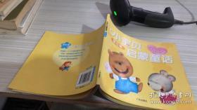 小宝贝启蒙童话·爱心篇(适合2-4岁宝宝阅读)
