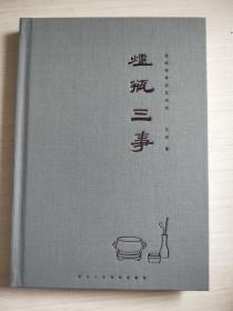炉瓶三事:传统香事器具研究【布面精装 正版】