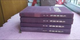 毛泽东选集1-4卷(布面精装)第一卷1952年北京二版五印,第二卷1952年北京二版四印,第三卷1953年北京二版四印,第四卷1960年北京一版一印