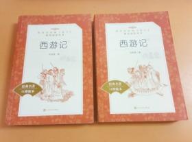 西游记(上下)原著(教育部统编《语文》推荐阅读丛书)经典名著口碑版本