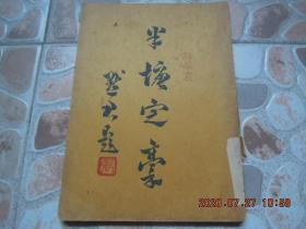 《半塘定稿》王鹏运 著  京华印书馆  1948年 初版!