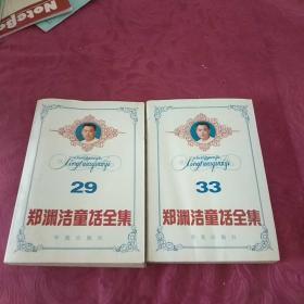 郑渊洁童话全集29.33两本合售