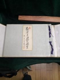 数寄屋建筑图案 日文原版 昭和二年 伊藤虎三  建筑书院 精装布面函套