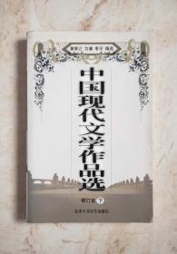 中国现代文学作品选.下