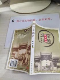 北京话旧   32开