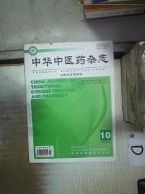 中华中医药杂志   2014 10