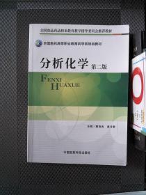 全国医药高等职业教育药学类规划教材:分析化学(第2版)