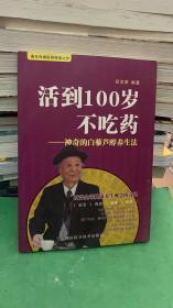 活到100岁不吃药 /纪本章 编著 / 四川科学技术出版社9787536481787