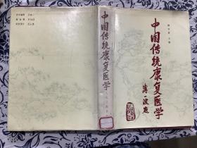 中国传统康复医学(1988年一版一印)