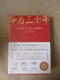 《华为三十年:中国最牛民营企业的生死蜕变》9787221135476