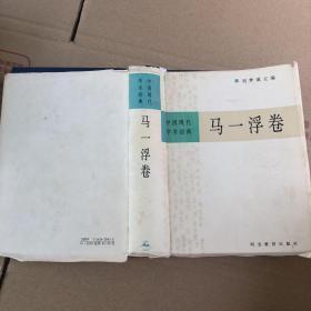 中国现代学术经典,马一浮卷