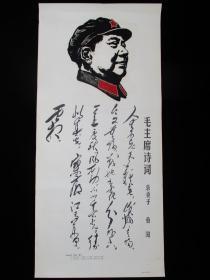 诗词宣传画 毛主席诗词手稿 植绒宣传画 采桑子重阳(1967年3开:78X36厘米)