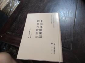 上海文献汇编·国货与实业卷 第二0册