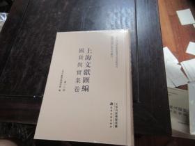 上海文献汇编·国货与实业卷 第一六册