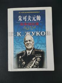 《朱可夫元帅战争回忆录》《第二次世界大战(1935-1945)图册》合售