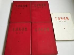 【红宝书】毛泽东选集 5册全(1-4红塑皮精装本.第5册白皮)1966年横开本