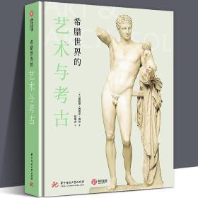 【精装408页】希腊世界的艺术与考古 600张高清图片艺术史爱琴海罗马欧洲史演变历史奥林匹斯雅典文化工艺品陶器绘画雕塑建筑书籍