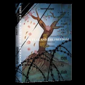 恐惧与自由:第二次世界大战如何改变了我们                 甲骨文系列丛书             [英]基思·罗威(Keith Lowe) 著;朱邦芊 译