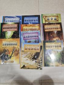 奇幻勇士'挑战系列【亚瑟王和圆桌骑士、寻找爱尔菲巫师、塞塔城的神秘配方,巨龙最后的魔法、魔法森林的诱惑、兰斯洛特的决战、仙女山的诅咒、石中剑、云中城堡的阴谋 .法老的陷阱【全10册】