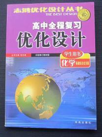 志鸿优化设计丛书:高中全程复习 化学(基础综合过关版)