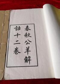 春秋公羊经传解诂十二卷 存八卷