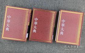中华大典:历史地理典-总论分典 ( 全三册 ) 全新 95 品,精装,一版一印,562 万字