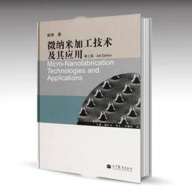 二手微纳粹加工技术及其应用第三3版崔铮高等教育出版社978704036