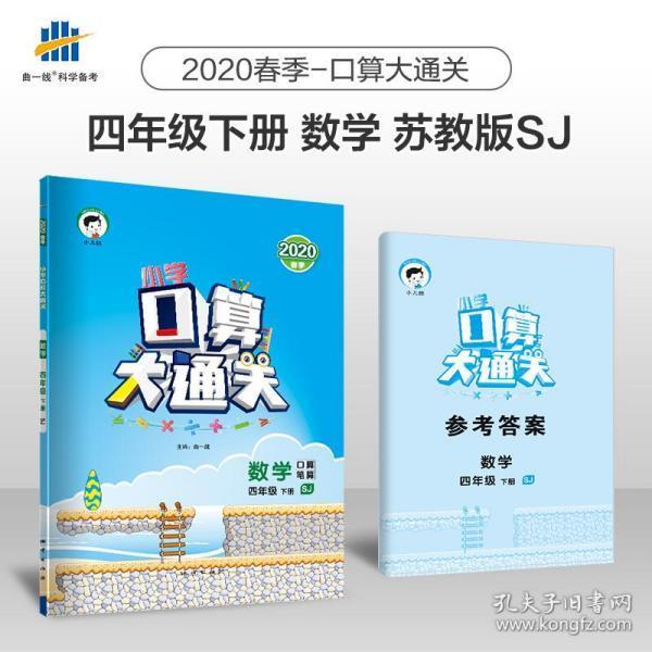 小学口算大通关 数学 四年级下 SJ(苏教版)2017年春