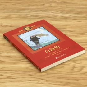 诺奖童书:白海豹 图书书籍