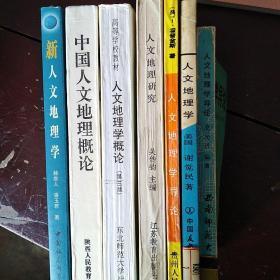 人文地理学导论 人文地理学研究 中国人文地理学概论 新人文地理学等七本书