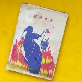 新文学:1927年毛边本~章衣萍、章铁民 合译【少女日记 】上卷、印2000册