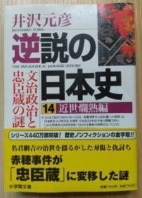 日文原版书 逆说の日本史 14 近世烂熟编 (小学馆文库) 井沢 元彦  (著)